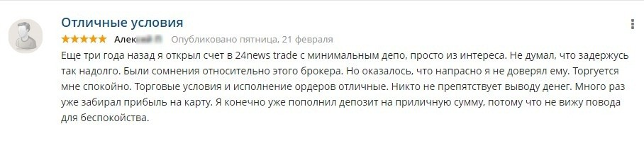 Отзывы 24NewsTrade