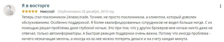 Отзывы о 24NewsTrade