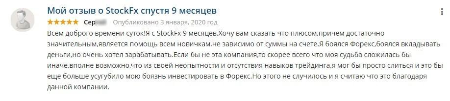Отзывы StockFx