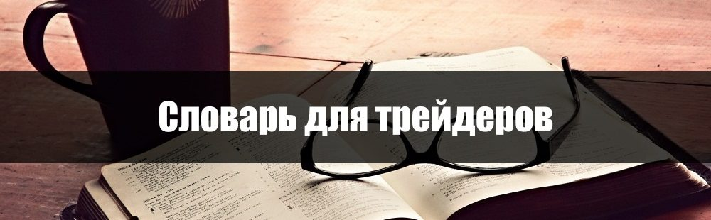 Словарь трейдера