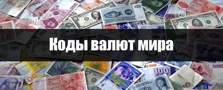 Коды валют мира