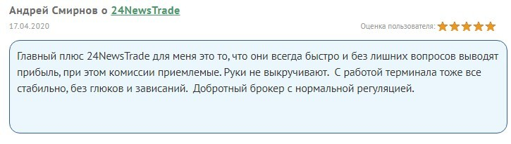 24NewsTrade отзывы