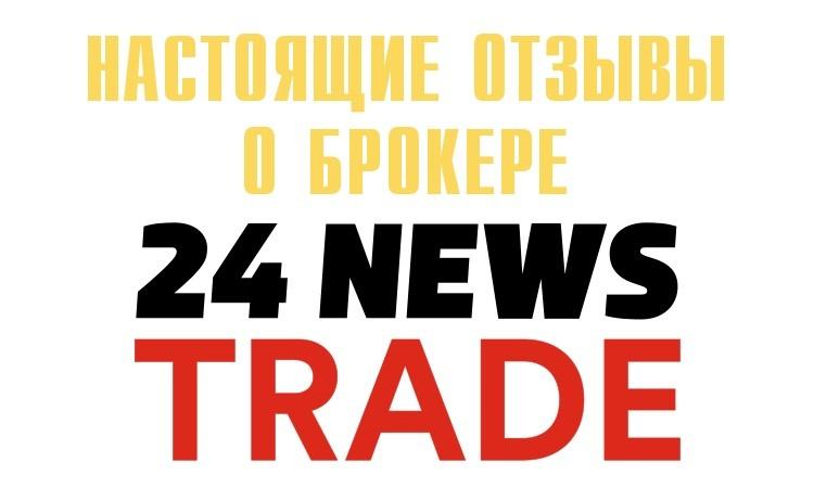 24news.trade отзывы