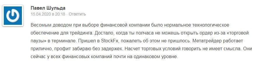 StockFx.co мошенник или нет