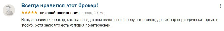 Отзывы о брокере StockFx.co