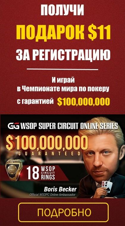 Бездепозитный бонус на покер