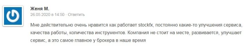 StockFx реальные отзывы