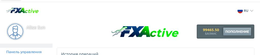FxActive отзывы
