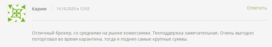 ФХАктив отзыв