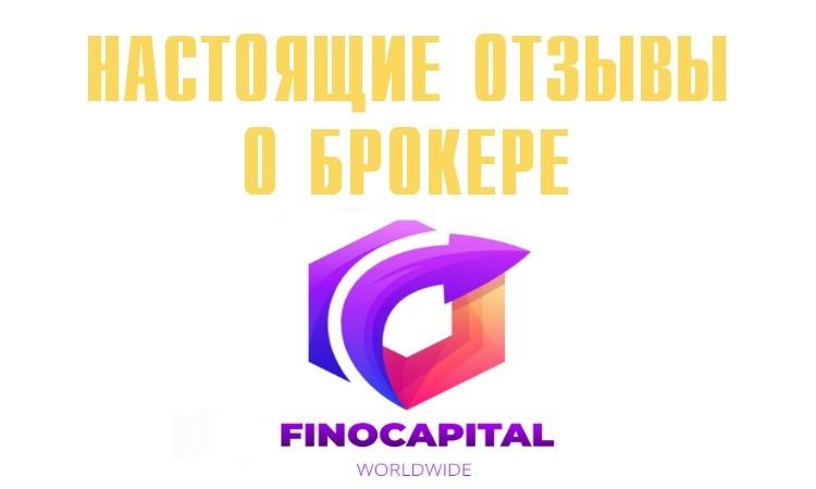 finocapital.io отзывы
