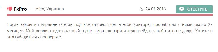 FxPro мошенники, отзывы