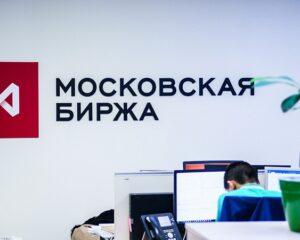 Мосбиржа запускает торги по акциям крупнейших компаний США