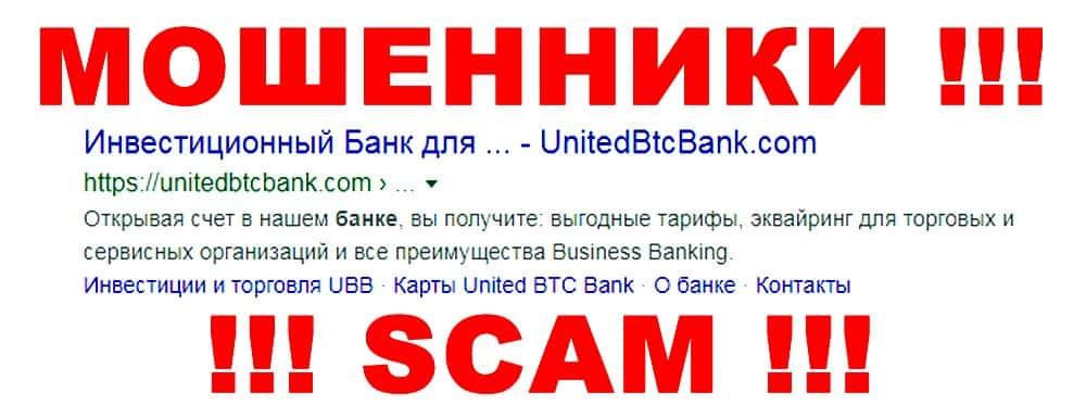 United BTCBank - мошенники