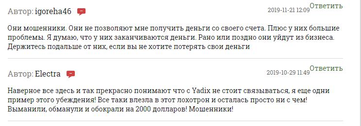 YADIX - АФЕРИСТЫ