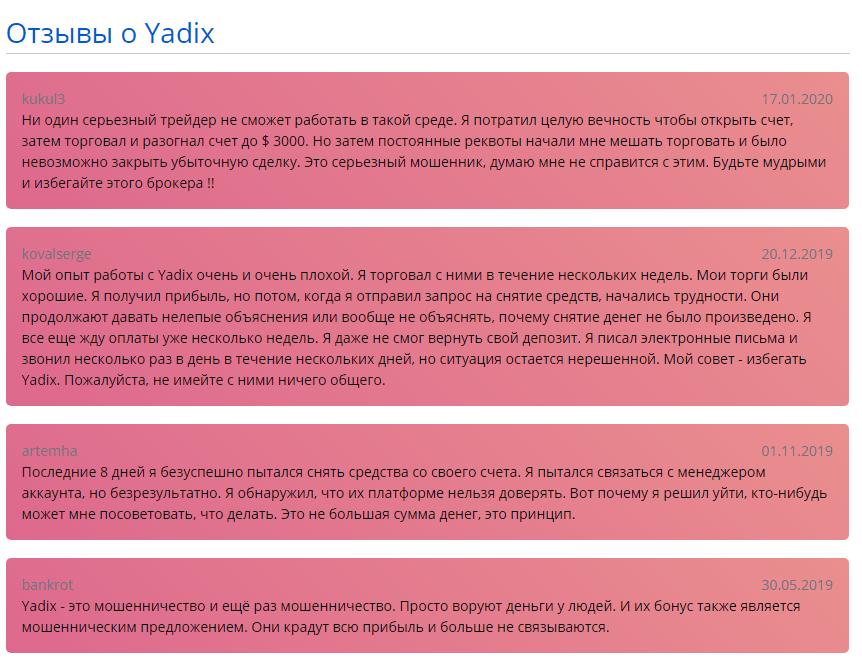 YADIX АФЕРИСТЫ