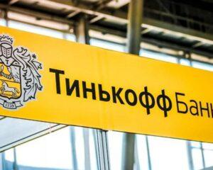 «Тинькофф» обогнал по капитализации ВТБ