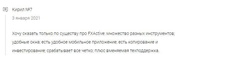 FXActive отзывы о брокере
