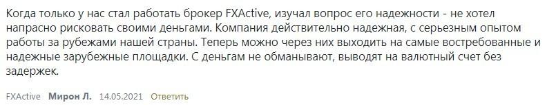 FXActive честные отзывы о брокере