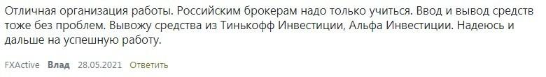 Лучшие брокеры в России 2021