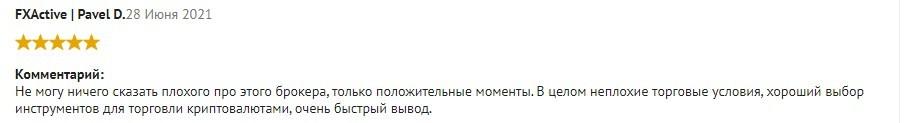 Отзывы ФХАктив