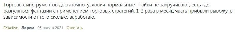 FXActive.io отзывы